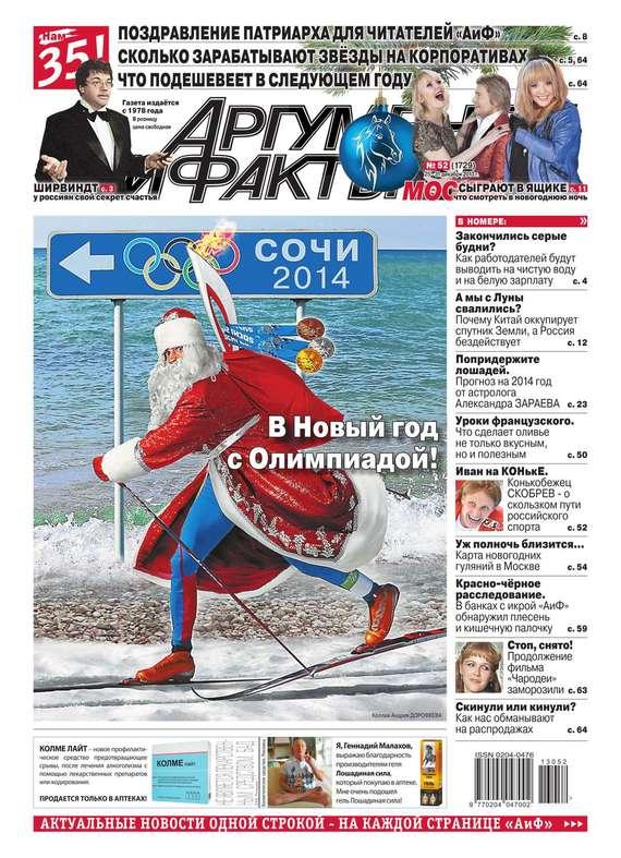 Редакция журнала АиФ. Про Кухню Аргументы и факты 52-2013 мечи для тамесигири в москве