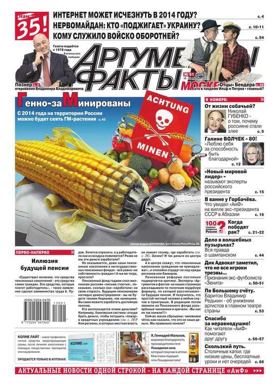 Аргументы и факты 51-2013 ( Редакция журнала АиФ. Про Кухню  )
