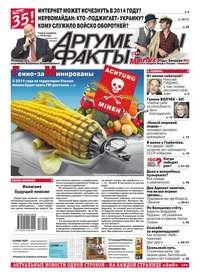 АИФ - Аргументы и факты 51-2013