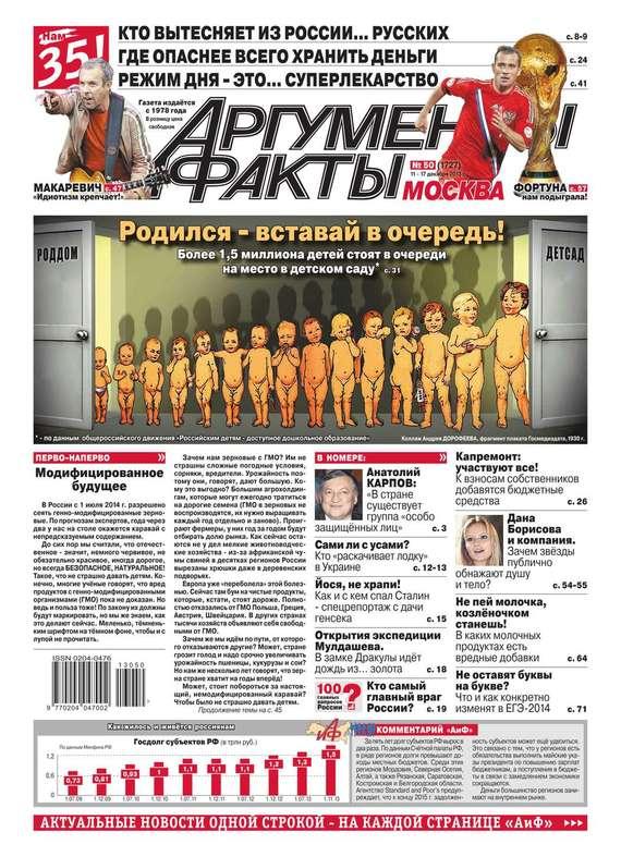 Аргументы и факты 50-2013 ( Редакция журнала АиФ. Про Кухню  )