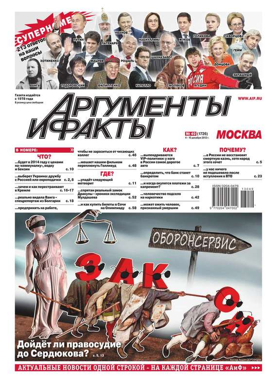 Аргументы и факты 49-2013