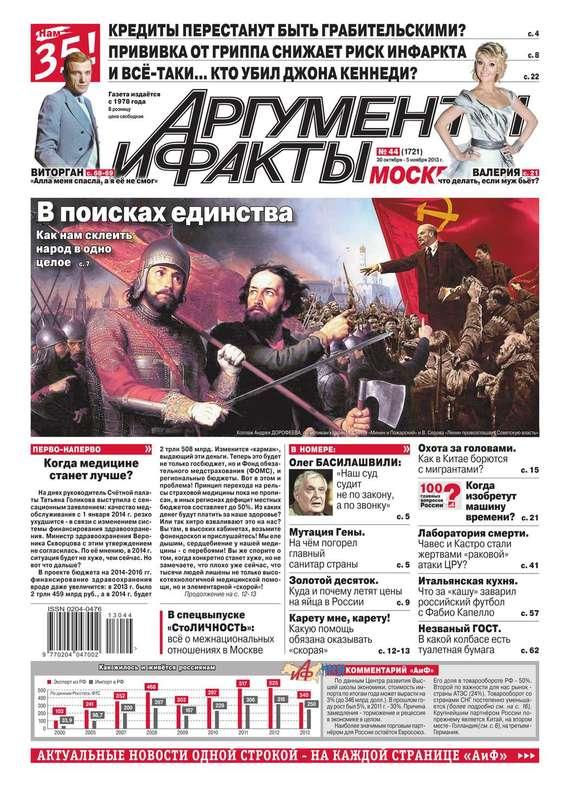 Аргументы и факты 44-2013 ( Редакция журнала АиФ. Про Кухню  )