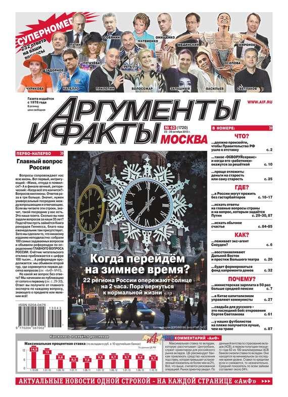Аргументы и факты 43-2013 ( Редакция журнала АиФ. Про Кухню  )