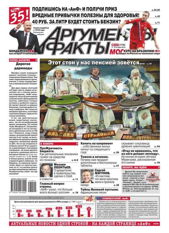Аргументы и факты 41-2013 ( Редакция журнала АиФ. Про Кухню  )