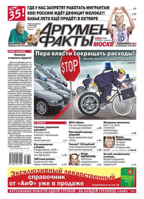 Редакция журнала АиФ. Про Кухню Аргументы и факты 39-2013