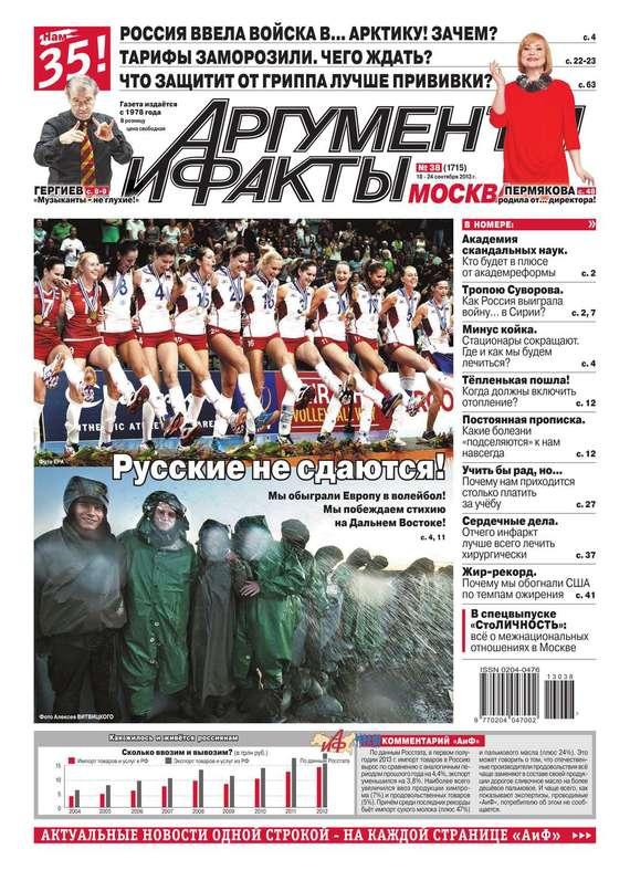 Аргументы и факты 38-2013 ( Редакция журнала АиФ. Про Кухню  )