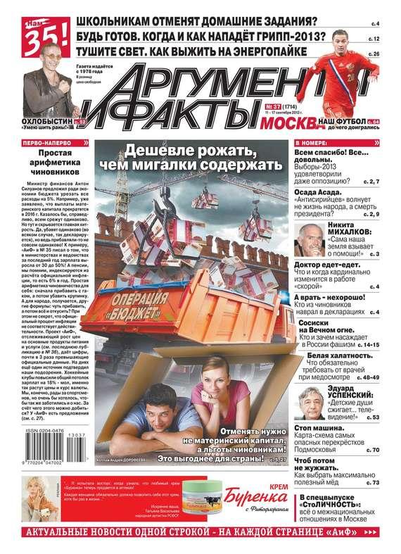 Аргументы и факты 37-2013 ( Редакция журнала АиФ. Про Кухню  )