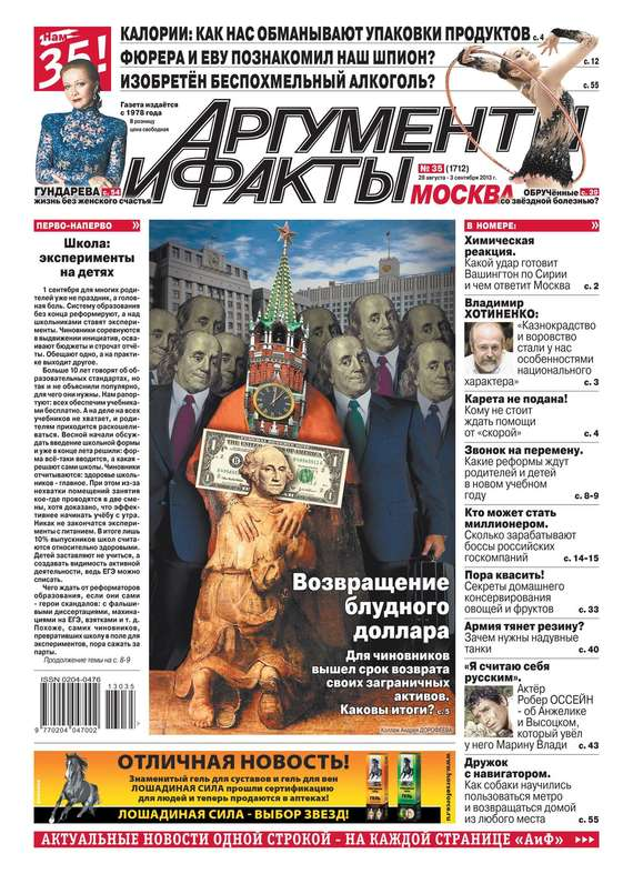 Аргументы и факты 35-2013 ( Редакция журнала АиФ. Про Кухню  )