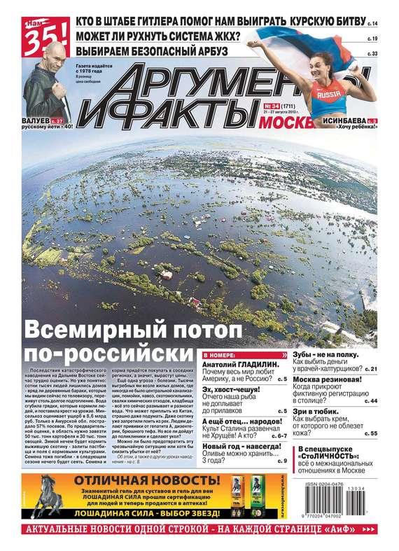Аргументы и факты 34-2013 ( Редакция журнала АиФ. Про Кухню  )