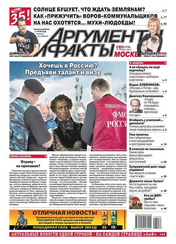 Аргументы и факты 33-2013 ( Редакция журнала АиФ. Про Кухню  )
