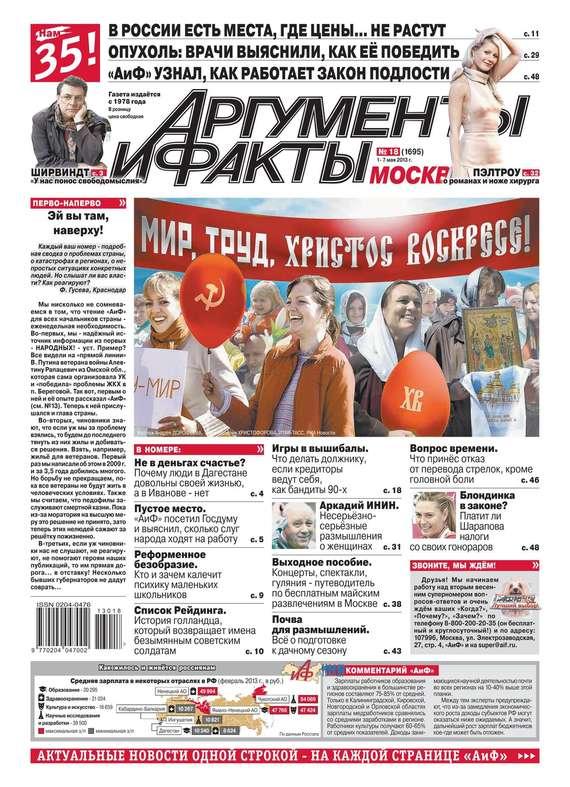 Скачать Редакция журнала АиФ. Про Кухню бесплатно Аргументы и факты 18-2013