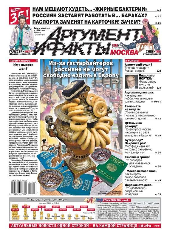 Скачать Редакция журнала АиФ. Про Кухню бесплатно Аргументы и факты 06-2013