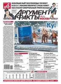 АИФ - Аргументы и факты 03-2013