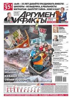 Аргументы и факты 01/02-2013