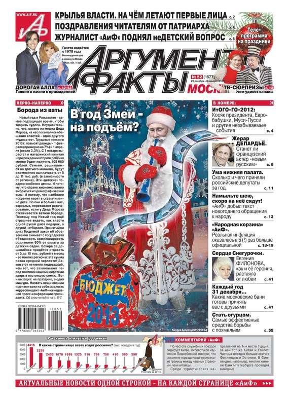 Редакция журнала АиФ. Про Кухню Аргументы и факты 52-2012