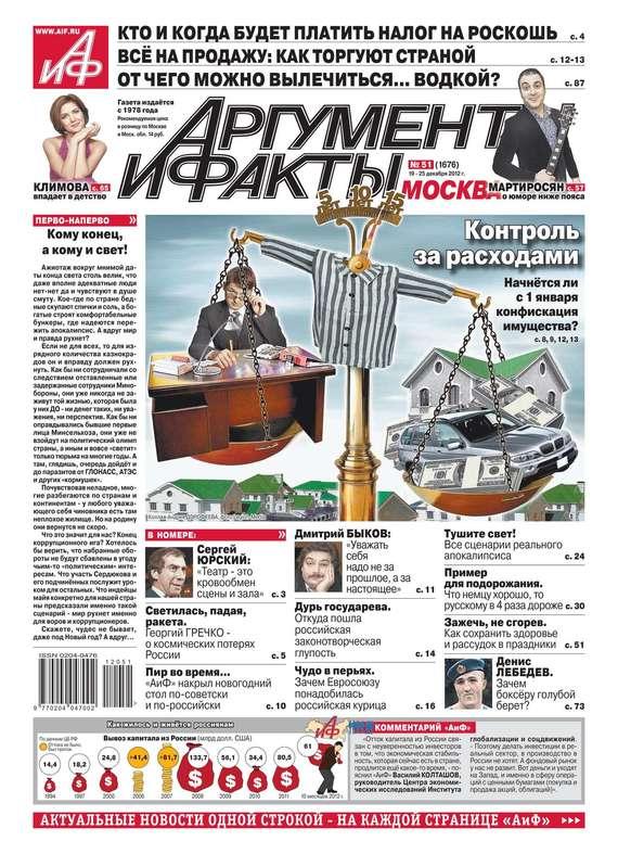 Редакция журнала АиФ. Про Кухню Аргументы и факты 51-2012