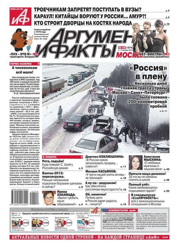 Редакция журнала АиФ. Про Кухню Аргументы и факты 49-2012