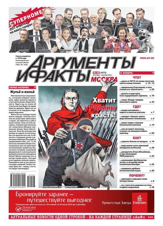 Редакция журнала АиФ. Про Кухню Аргументы и факты 48-2012