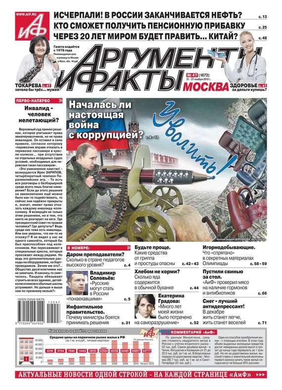 Редакция журнала АиФ. Про Кухню Аргументы и факты 47-2012