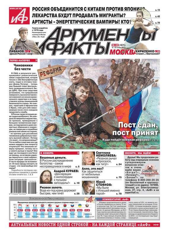 Редакция журнала АиФ. Про Кухню Аргументы и факты 46-2012