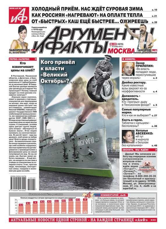 Редакция журнала АиФ. Про Кухню Аргументы и факты 45-2012