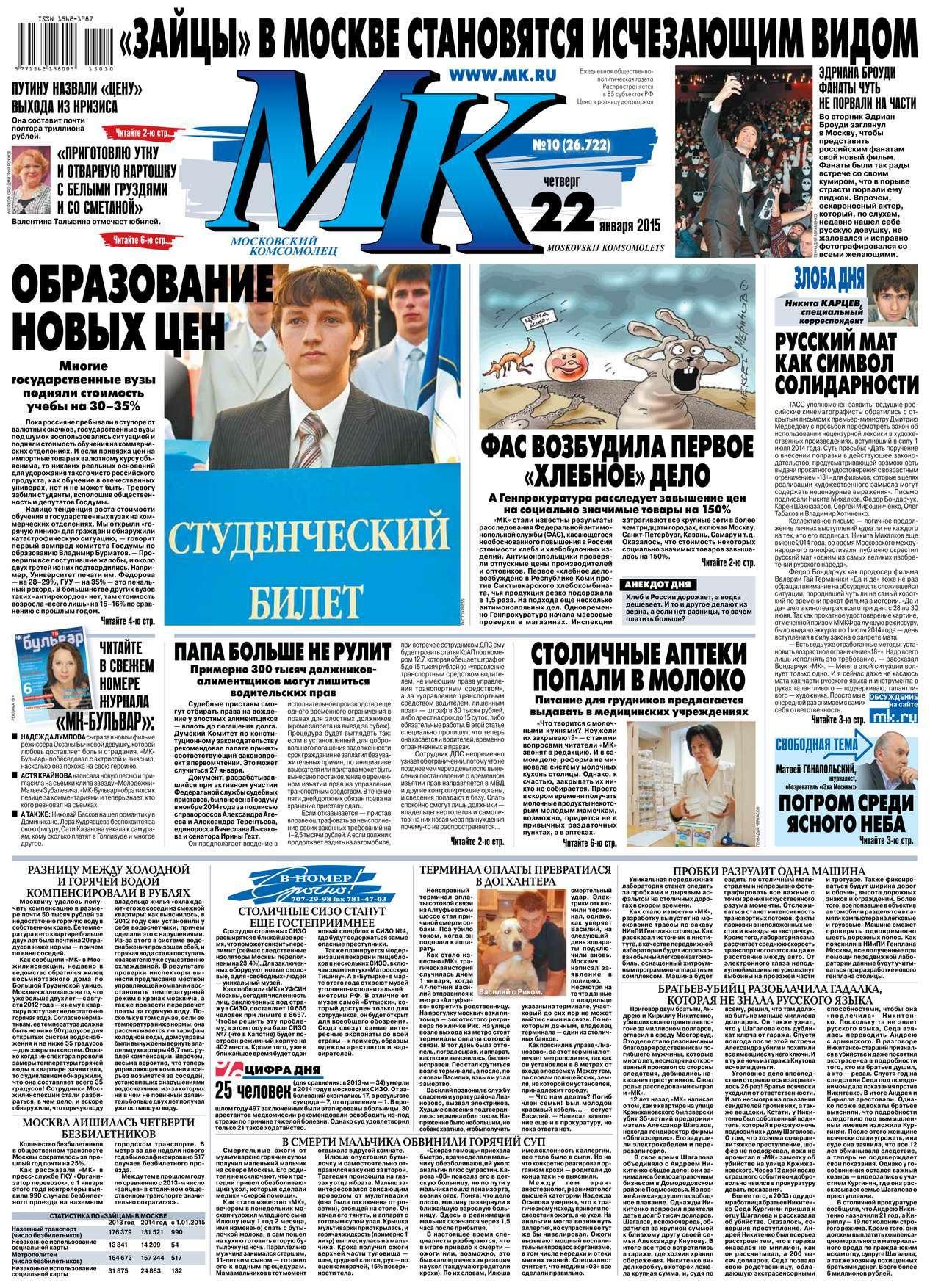 МК Московский комсомолец 10-2015