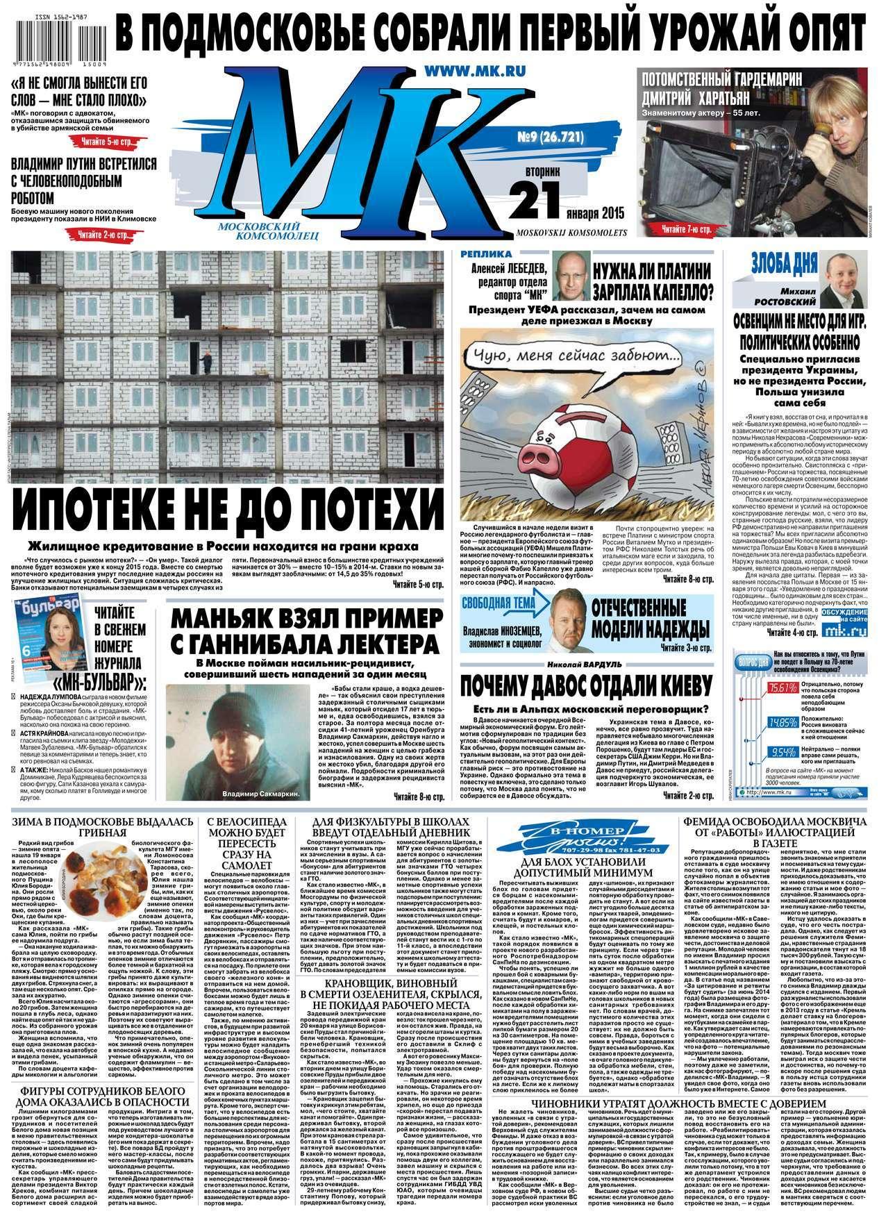 МК Московский комсомолец 09-2015