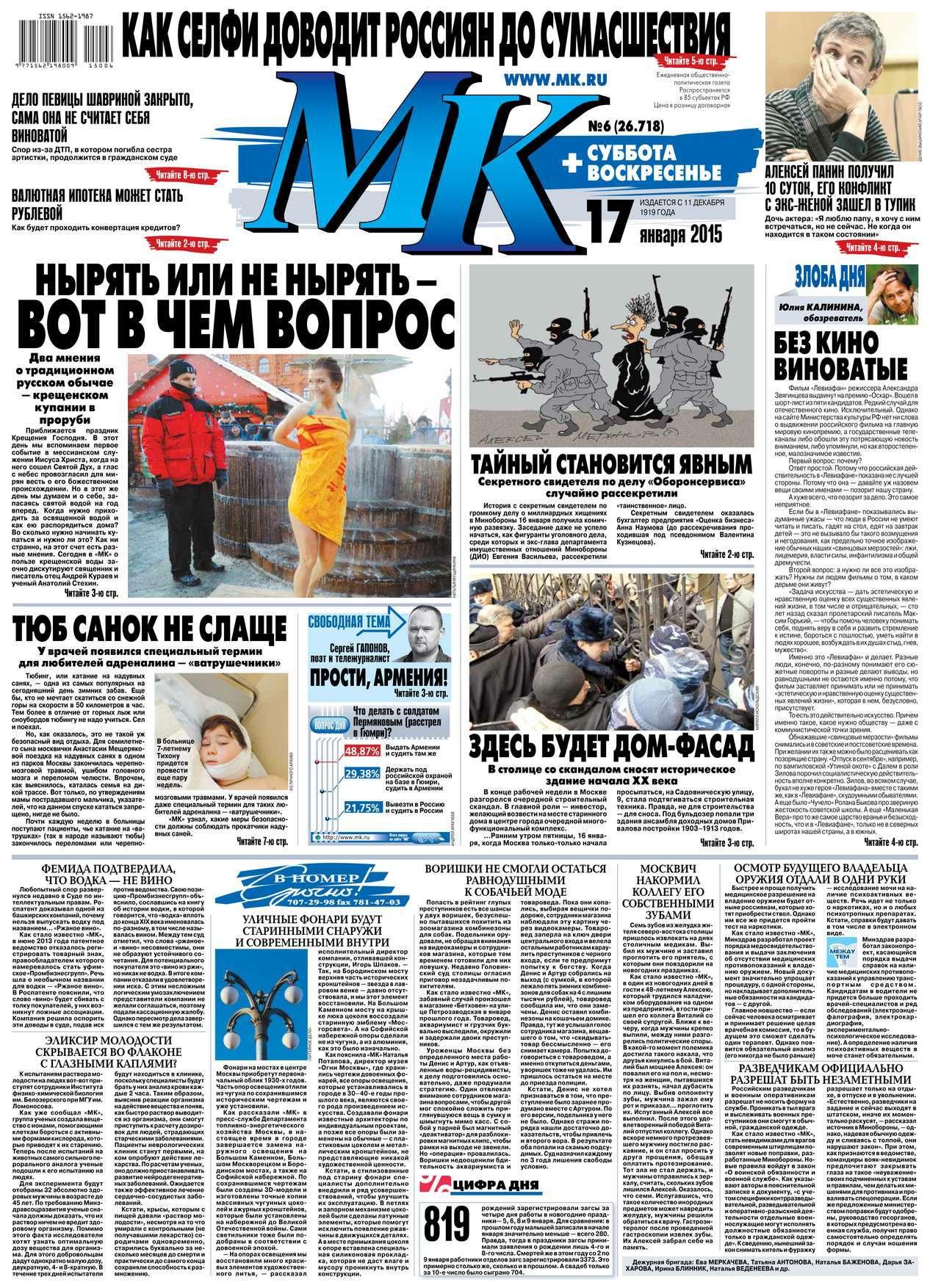 МК Московский комсомолец 06-2015