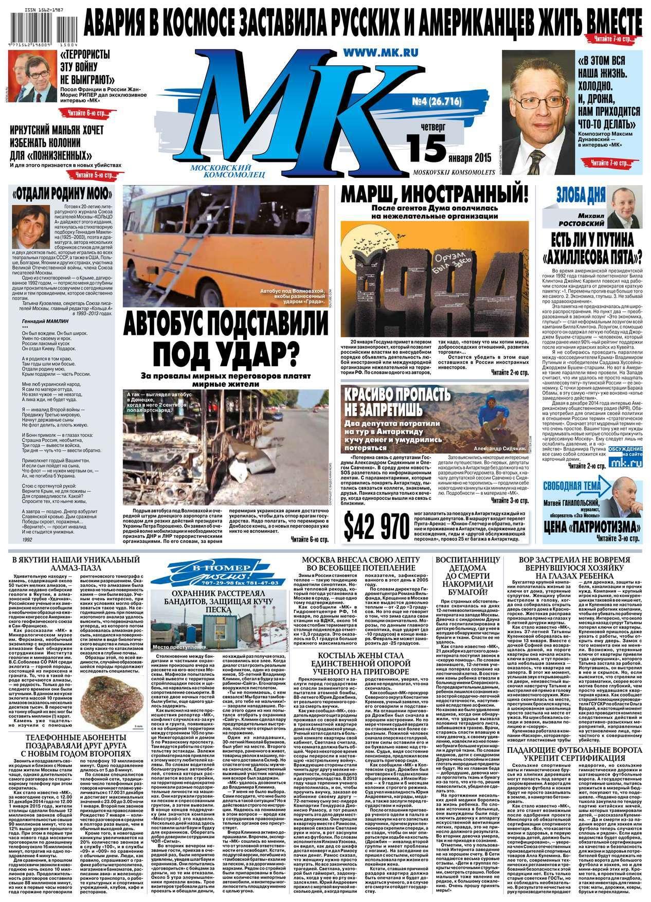 МК Московский комсомолец 04-2015
