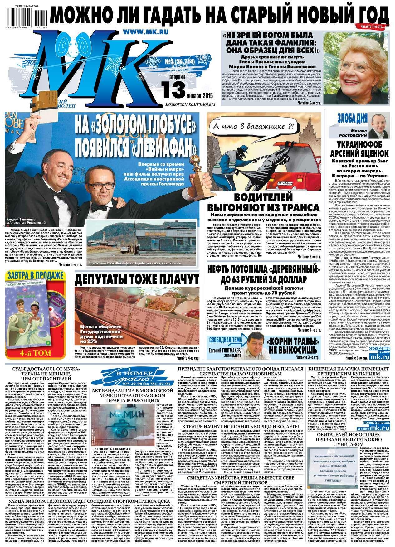 МК Московский комсомолец 02-2015