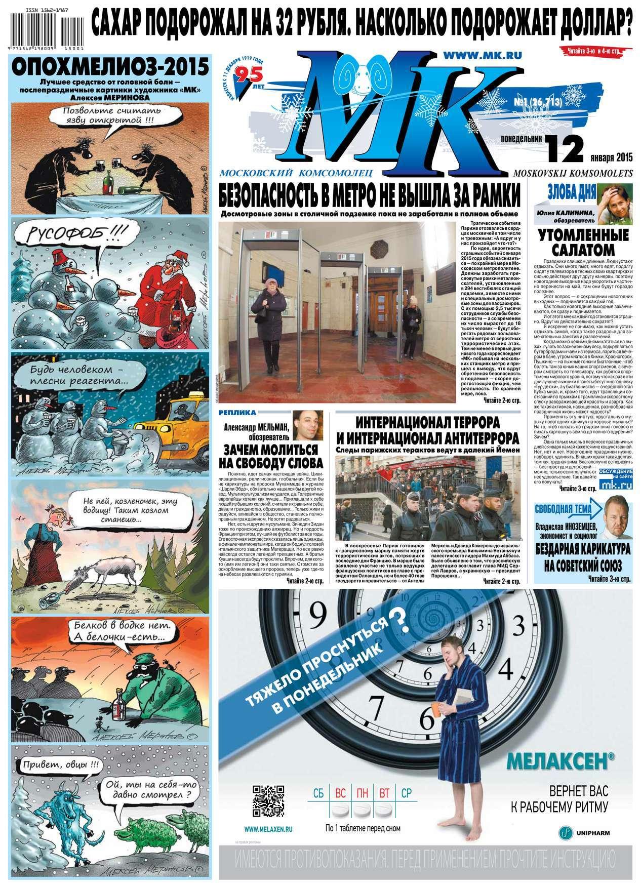 МК Московский комсомолец 01-2015