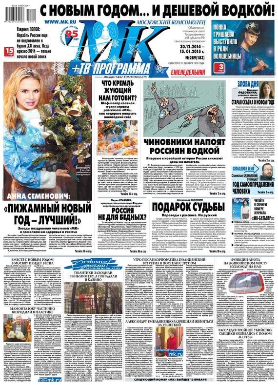 МК Московский комсомолец 289-2014
