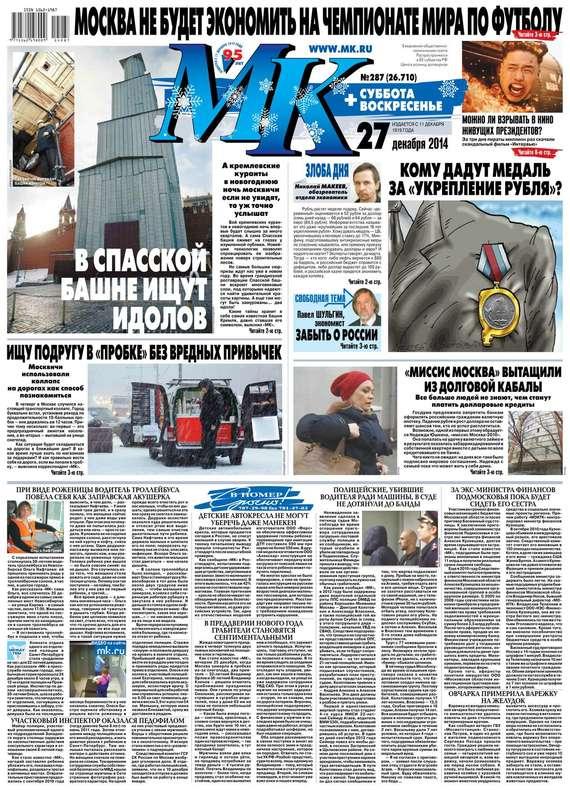 МК Московский комсомолец 287-2014