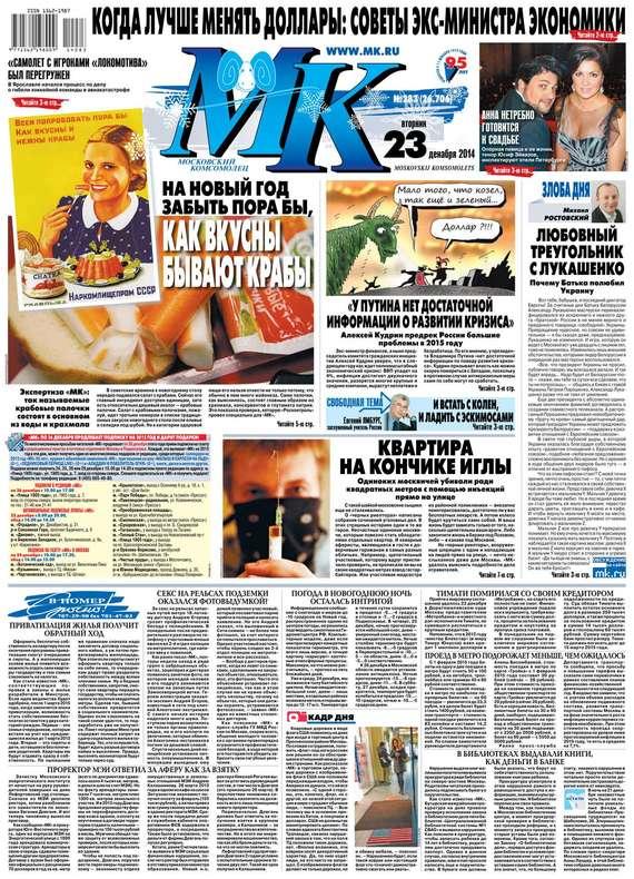 МК Московский комсомолец 283-2014