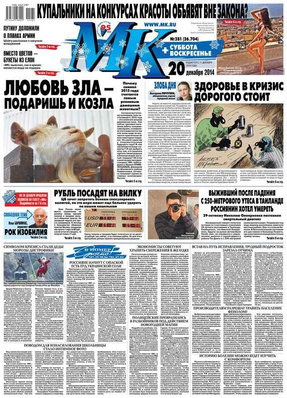 МК Московский комсомолец 281-2014