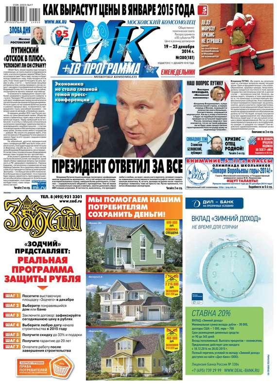 МК Московский комсомолец 280-2014