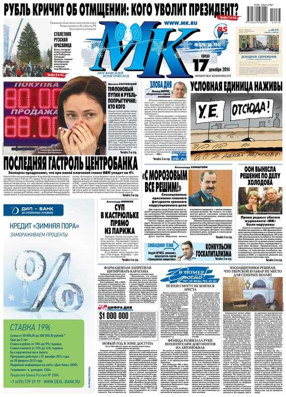 МК Московский комсомолец 278-2014