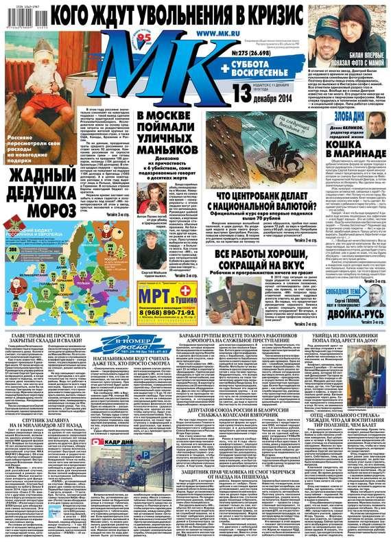 МК Московский комсомолец 275-2014