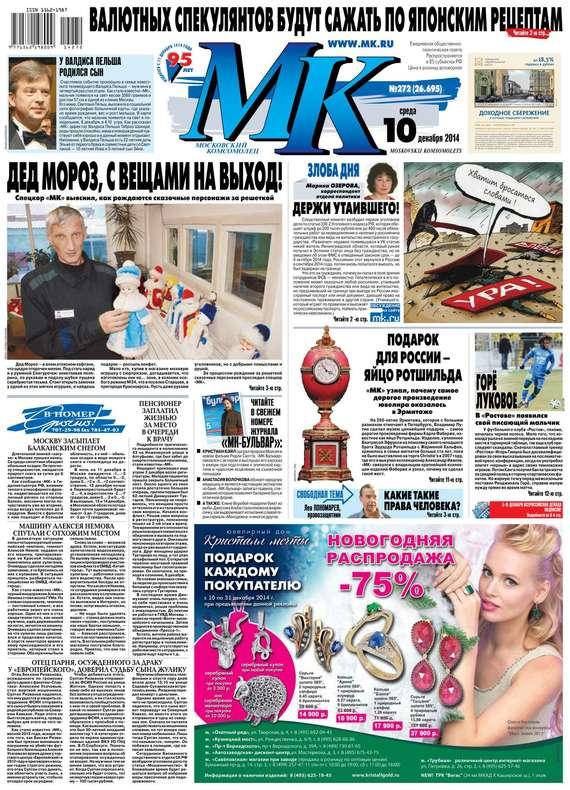 МК Московский комсомолец 272-2014