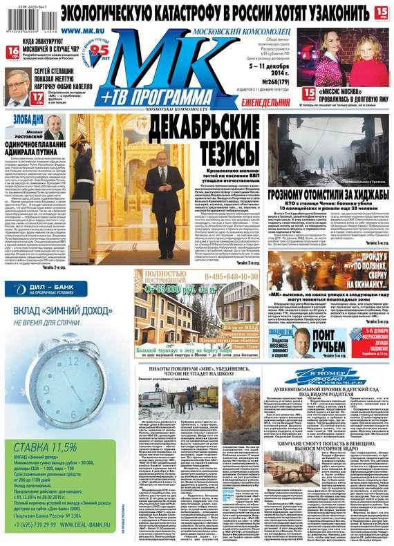МК Московский комсомолец 268-2014