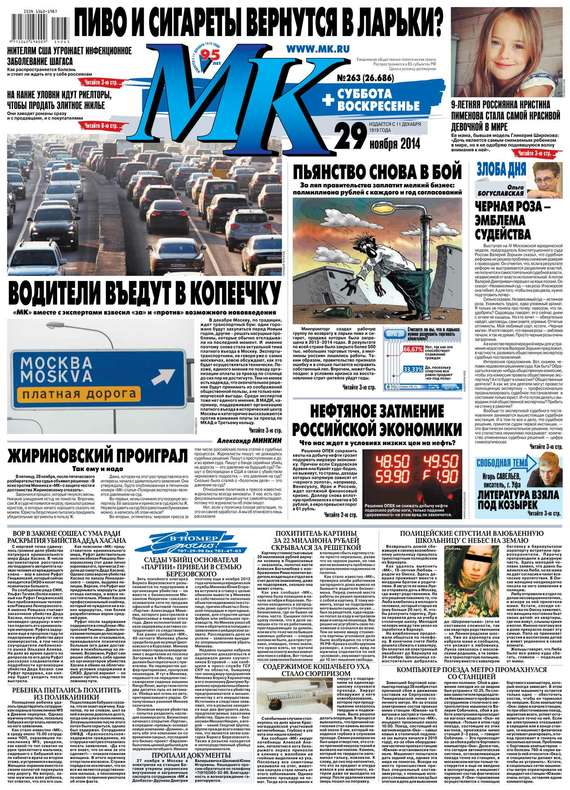 МК Московский комсомолец 263-2014