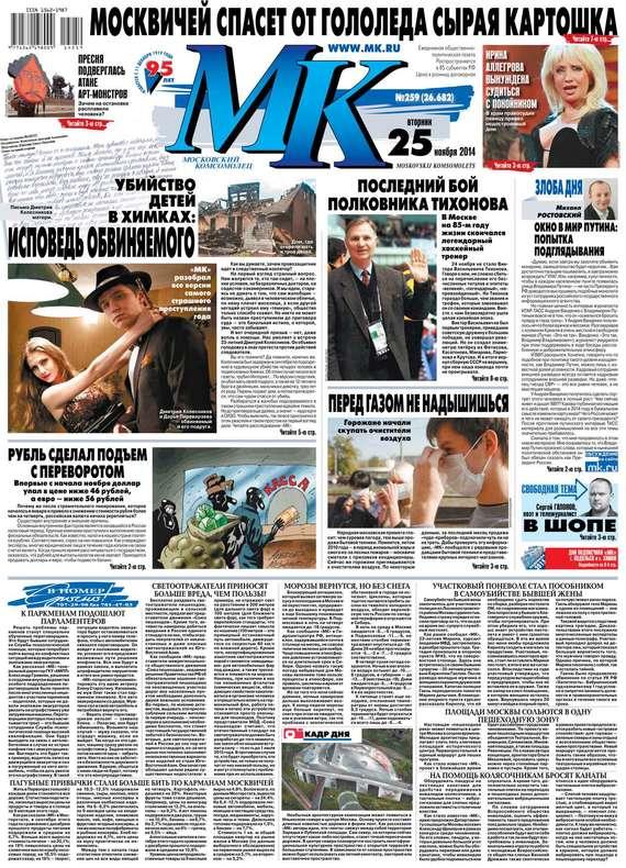 МК Московский комсомолец 259-2014