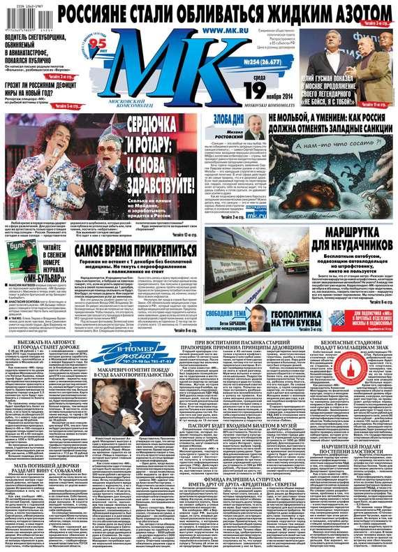 МК Московский комсомолец 254-2014