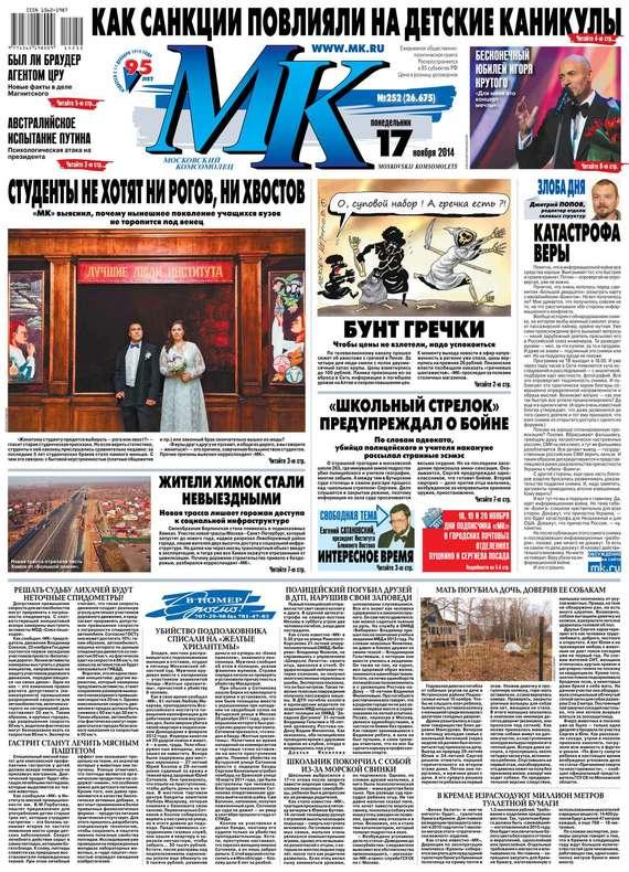 МК Московский комсомолец 252-2014