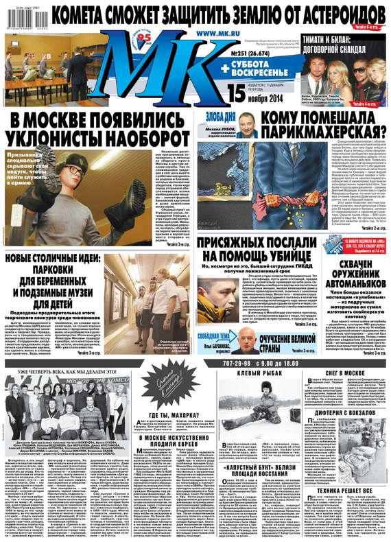 МК Московский комсомолец 251-2014