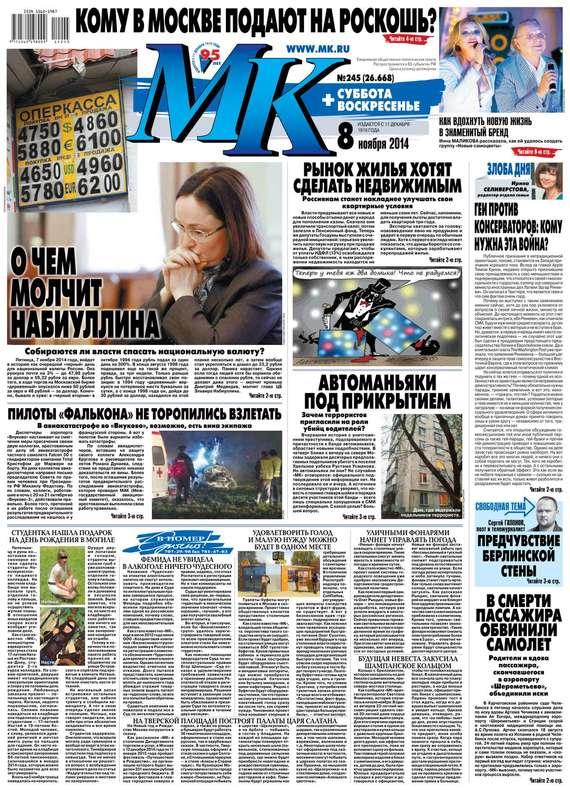 МК Московский комсомолец 245-2014