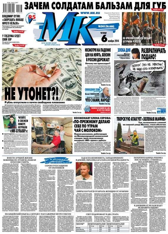 МК Московский комсомолец 243-2014