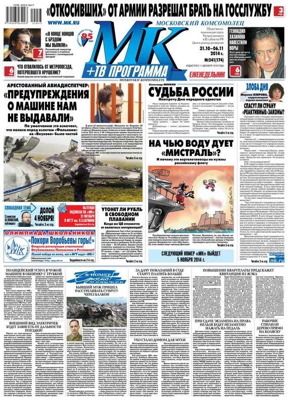 МК Московский комсомолец 241-2014