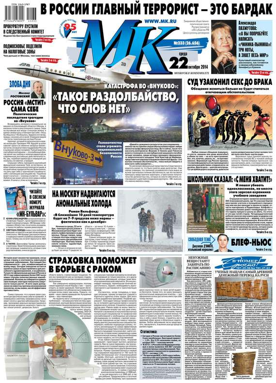 МК Московский комсомолец 233-2014