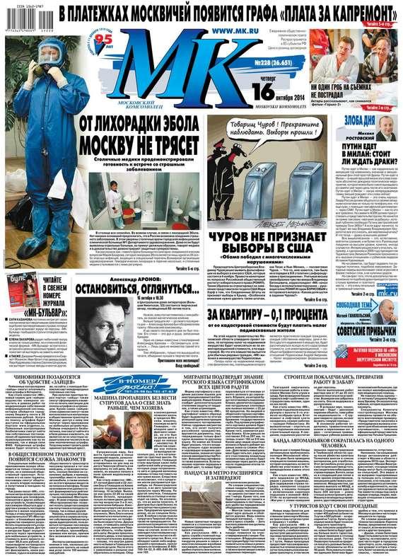 МК Московский комсомолец 228-2014